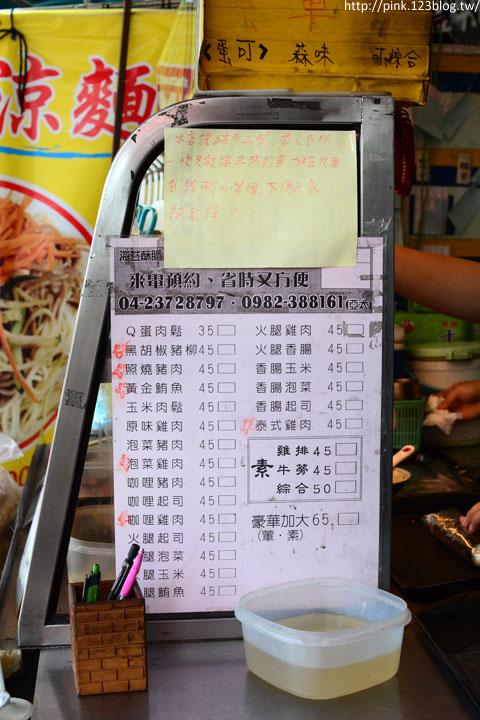 【台中第五市場】太空紅茶冰、阿義紅茶、海苔飯捲、樂群冷凍芋。美味小吃看這裡!-DSC_0827.jpg