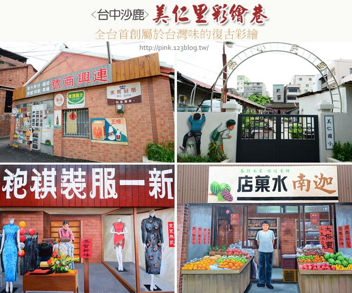台中沙鹿「美仁里彩繪巷」,全台首創屬於台灣味的復古彩繪。-1.jpg