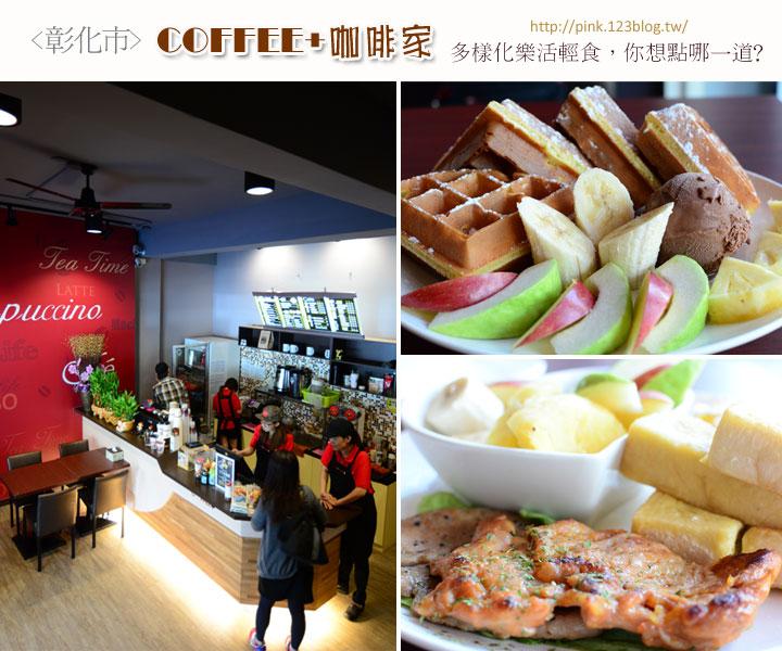 【彰化市餐廳】COFFEE+咖啡家。多樣化樂活輕食,你想選哪一道?-1.jpg