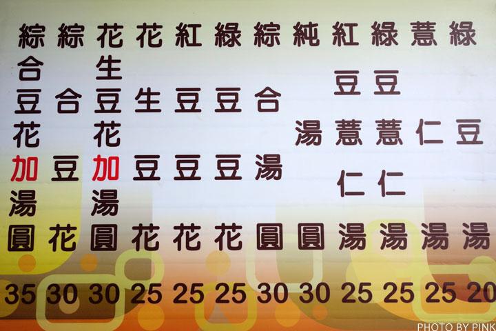 【草屯甜點】冷凍豆花搖搖冰。夏日最棒的消暑冰甜品!-DSC01536.jpg