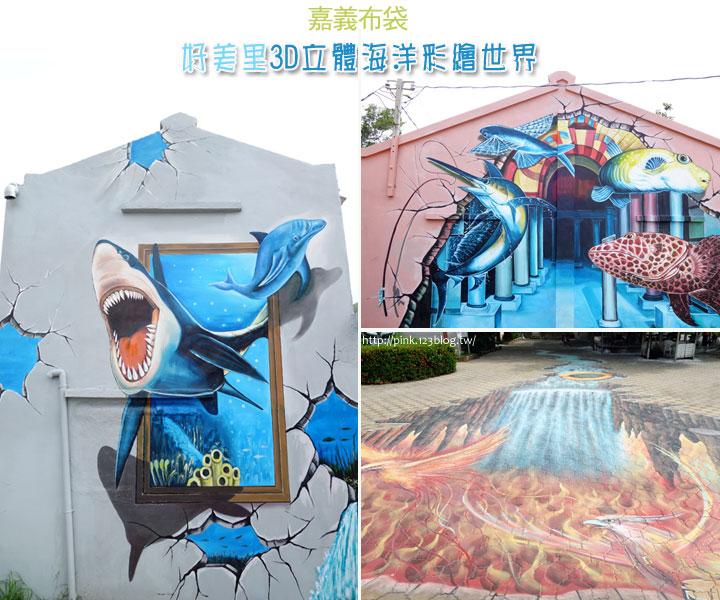 【布袋景點】好美里3D立體海洋彩繪世界,嚇!超大鯊魚遊過來啦!-1.jpg