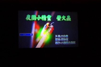 小精靈螢火蟲教育館-教育影片.jpg
