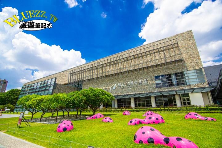 國立臺灣美術館