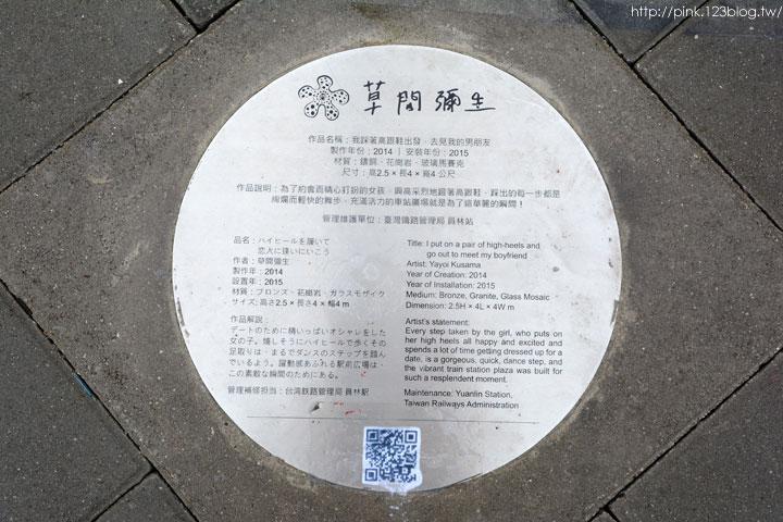 驚見草間彌生高跟鞋,就在彰化新員林火車站!-DSC_5237.jpg