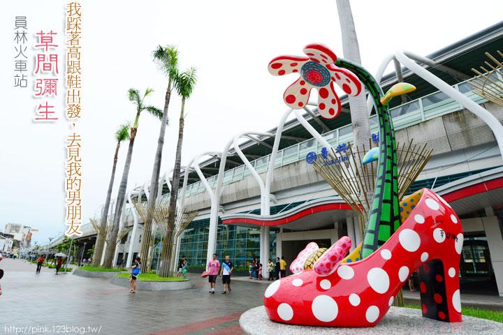 驚見草間彌生高跟鞋,就在彰化新員林火車站!-1DSC_5250.jpg