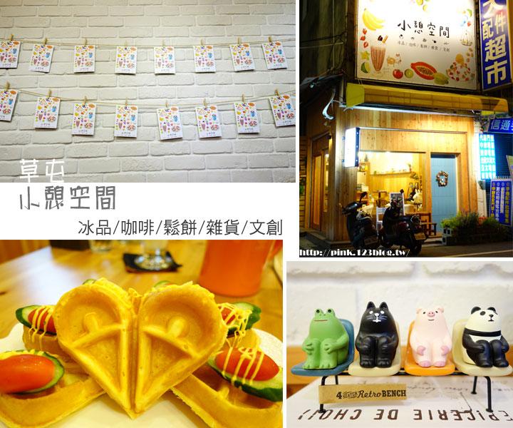 【草屯餐廳】小憩空間.文創雜貨美食專賣店-1.jpg