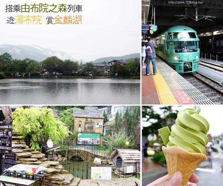 【日本九州】搭乘由布院之森列車,遊湯布院、賞金麟湖-1.jpg