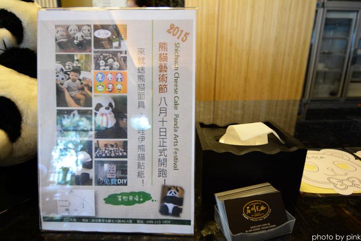 【草屯甜點店】石川乳酪.熊貓藝術節。我被熊貓大軍攻陷了!-DSC_8177.jpg