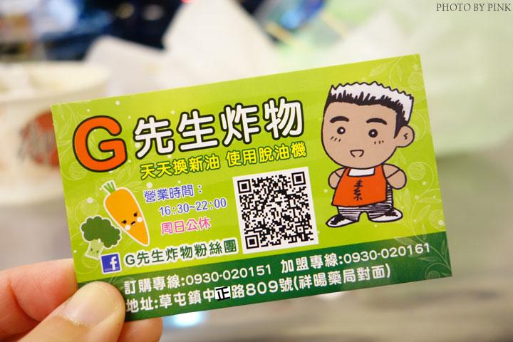 【草屯美食推薦】G先生炸物。素食界的鹽酥G!-DSC04400.jpg
