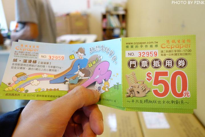 【雲林景點】悠紙生活館。超特別紙作生活用品,讓你玩樂其中!-DSC04452.jpg