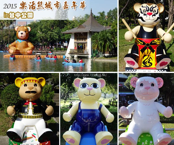 台中泰迪熊展2015,百隻可愛泰迪熊大軍來襲!-1.jpg