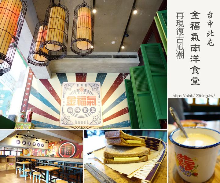 【台中餐廳】金福氣南洋食堂。復刻版食堂,特色南洋風味!-1.jpg