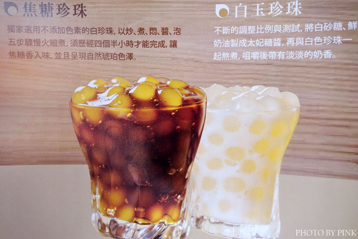 【台中飲料店】葵米珍珠飲品專賣店。有質感的珍珠,原來是這味道!-DSC05332.jpg
