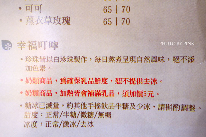 【台中飲料店】葵米珍珠飲品專賣店。有質感的珍珠,原來是這味道!-DSC05340.jpg