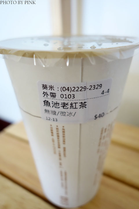 【台中飲料店】葵米珍珠飲品專賣店。有質感的珍珠,原來是這味道!-DSC05547.jpg