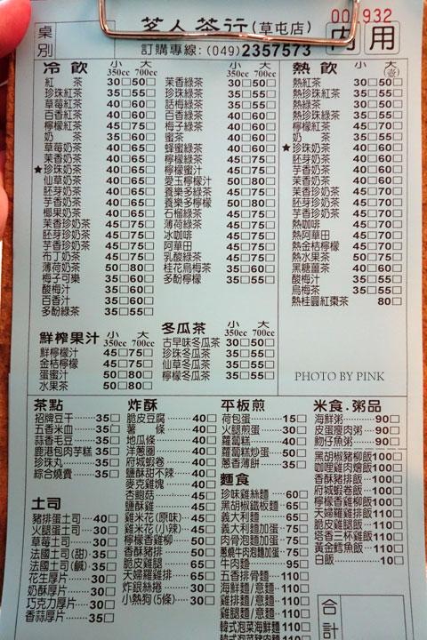 【草屯美食】茗人茶藝館。年輕人最愛去的吃飯打屁好所在!-DSC06741.jpg