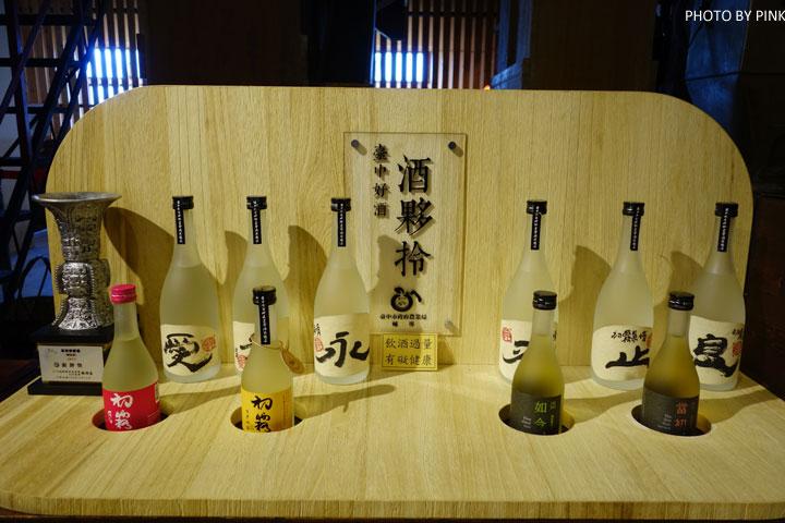 【霧峰農會酒莊】日式酒藏.初霧美酒.滴滴典藏!-DSC07775.jpg