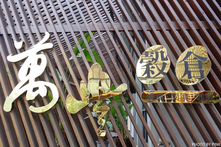 【霧峰農會酒莊】日式酒藏.初霧美酒.滴滴典藏!-DSC07868.jpg