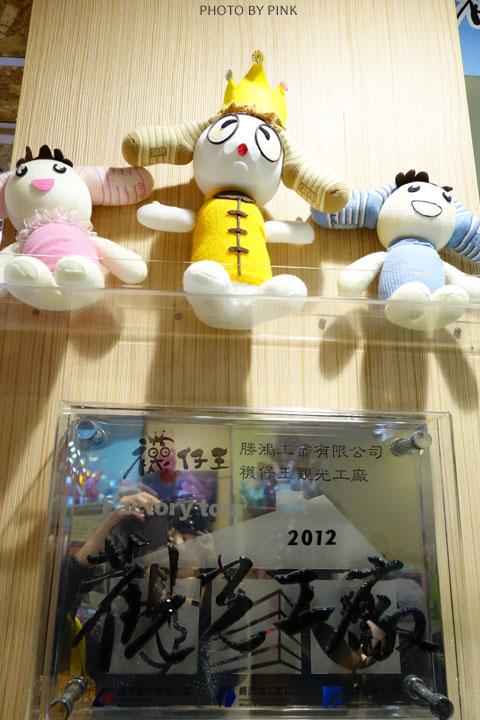 【田中景點】襪仔王觀光工廠。襪子也能做成可愛娃娃,卡哇依!-DSC07957.jpg