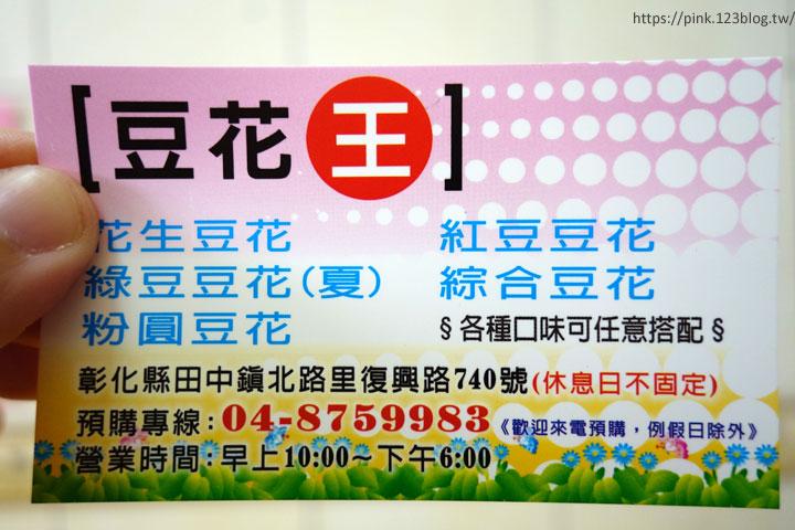 【彰化田中小吃】田中豆花王。在地老店,排隊銅板美食小吃!-DSC08119.jpg
