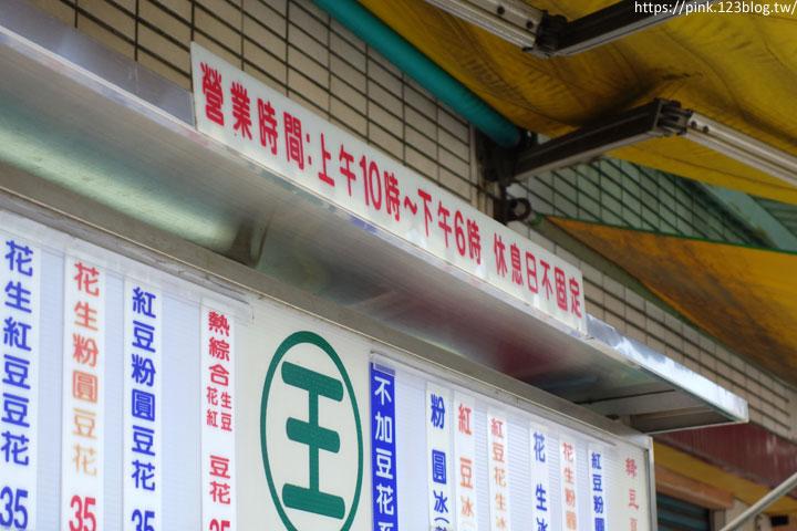 【彰化田中小吃】田中豆花王。在地老店,排隊銅板美食小吃!-DSC08220.jpg