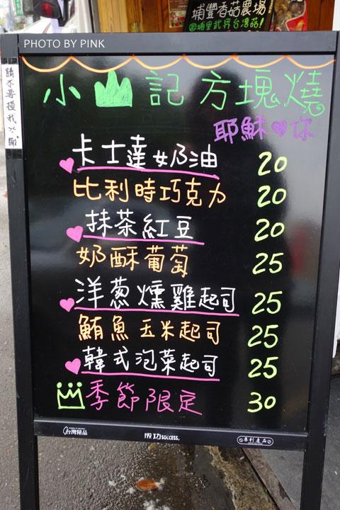 【草屯美食】小山記日式方塊燒。日式小甜品,下午茶首選!(位於肯德基旁)-DSC08804.jpg