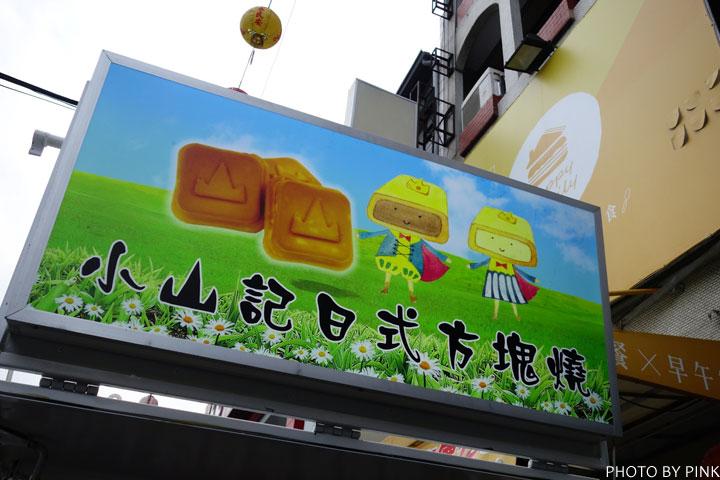 【草屯美食】小山記日式方塊燒。日式小甜品,下午茶首選!(位於肯德基旁)-DSC08806.jpg