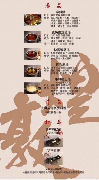 【台中美食餐廳】大燉煌鍋物.琉璃燒。極品鍋物、頂級琉璃燒、貼心餐桌服務,有如帝王般的尊榮享受!-20160408_182632.jpg