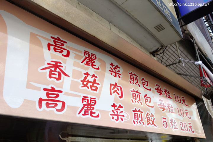 【草屯小吃】甲上口煎包.煎餃。正港台式下午茶,每顆只要十元!-DSC00346.jpg