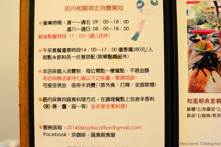 【台中蔬食餐廳】明森京咖啡.蔬食朝食屋。不用到日本,也能嚐到純日式蔬食料理!-DSC_4624.jpg