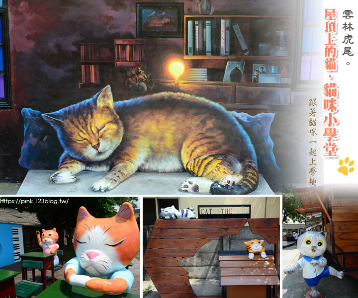 【虎尾景點】屋頂上的貓之「貓咪小學堂」~跟著貓咪上學趣!-1.jpg