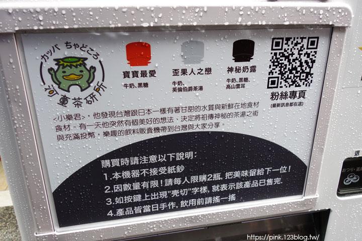 【台中北區】河童茶研所。台中第一台投幣式奶茶販賣機,搶鮮上市!-DSC01953.jpg