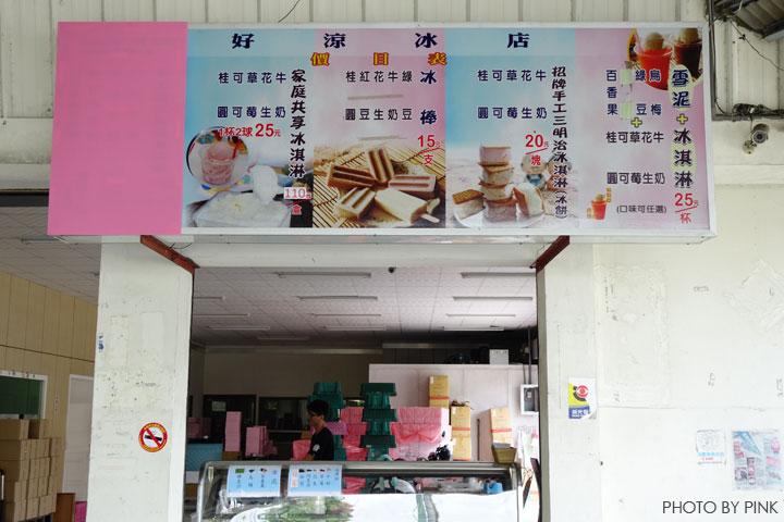 【雲林虎尾冰店】溝壩好涼冰店。冰棒、冰餅、馬卡隆冰餅,在地五十年老店!-DSC01360.jpg