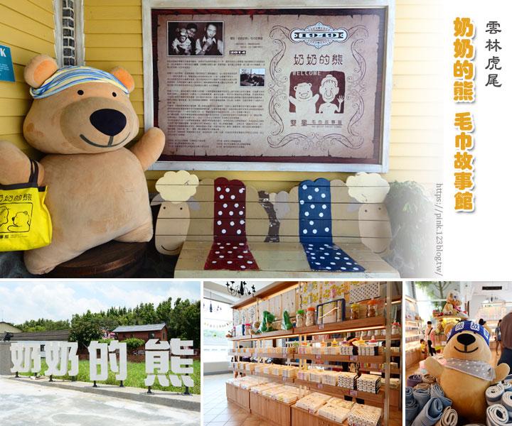 【雲林虎尾】奶奶的熊毛巾故事館。一段毛巾與親情的故事…由此開始!-1.jpg