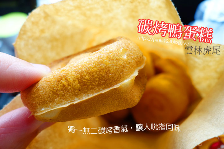 【虎尾小吃】碳烤鴨蛋糕。銅板美味必嚐在地小吃!-1.jpg