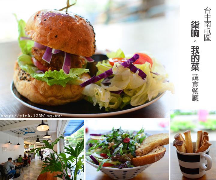 【台中蔬食餐廳】柒晌.我的菜。蔬食大漢堡,征服你的味蕾!-1.jpg