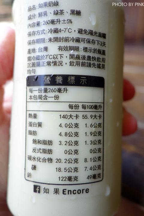 【台中自動販賣機】如果ENCORE投幣式奶茶。瓶裝奶茶也走文青風,就在一中街益民商圈內!-DSC02894.jpg