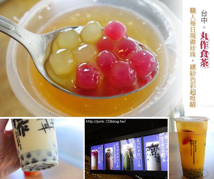 【台中飲料店】丸作食茶。職人手作珍珠茶飲,兼具視覺與味覺的豐富饗宴!-1.jpg
