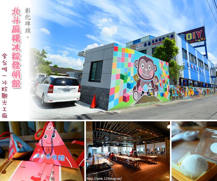 【彰化新景點】北斗麻糬冰粽發明館。全台唯一手作冰粽,另類體驗超好玩!-1.jpg
