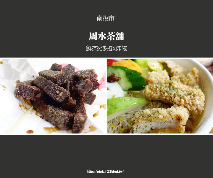 【南投市美食】周水茶舖。鮮茶、沙拉、炸物,夏日輕食最佳選擇!-1.jpg