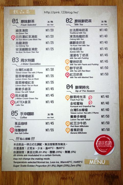 【南投市美食】周水茶舖。鮮茶、沙拉、炸物,夏日輕食最佳選擇!-DSC05674.jpg