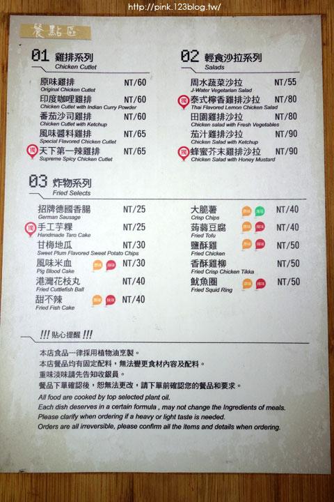 【南投市美食】周水茶舖。鮮茶、沙拉、炸物,夏日輕食最佳選擇!-DSC05677.jpg
