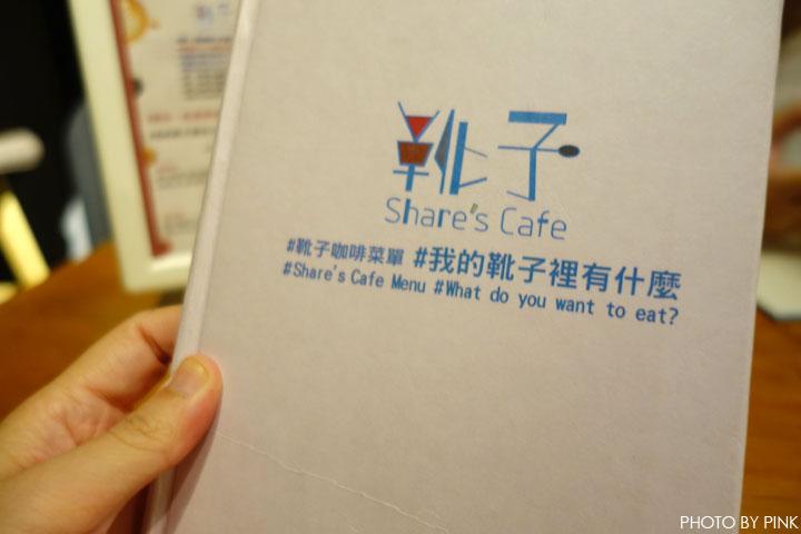 【員林餐廳】靴子咖啡輕食館Share's