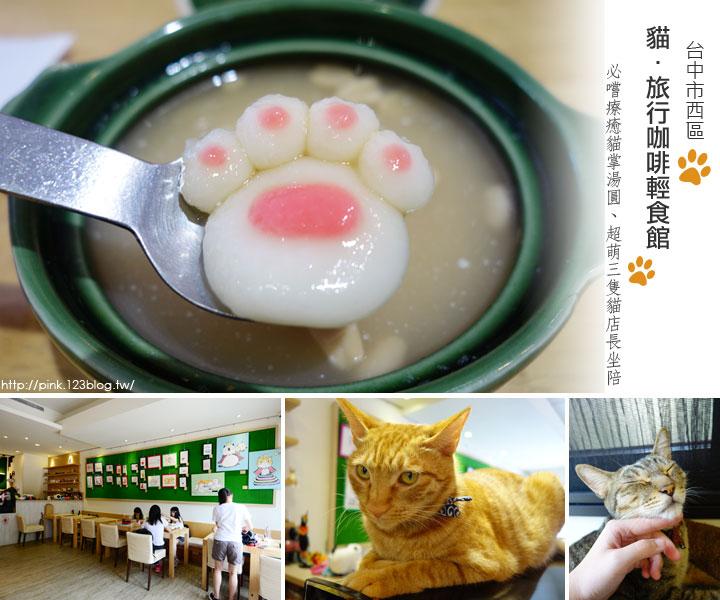 【台中寵物餐廳】貓.旅行咖啡輕食館。超萌寵物貓三劍客,也太療癒了!-1.jpg