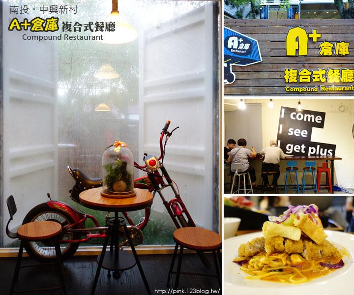 【南投中興美食】A+倉庫複合式餐廳。以輕工業風格為主題,美食餐點也很不賴!-1.jpg
