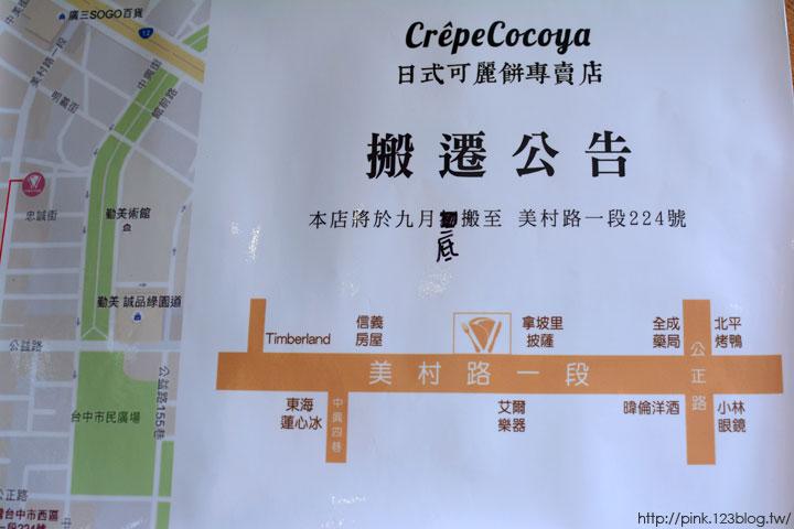 【台中甜點】Crepe