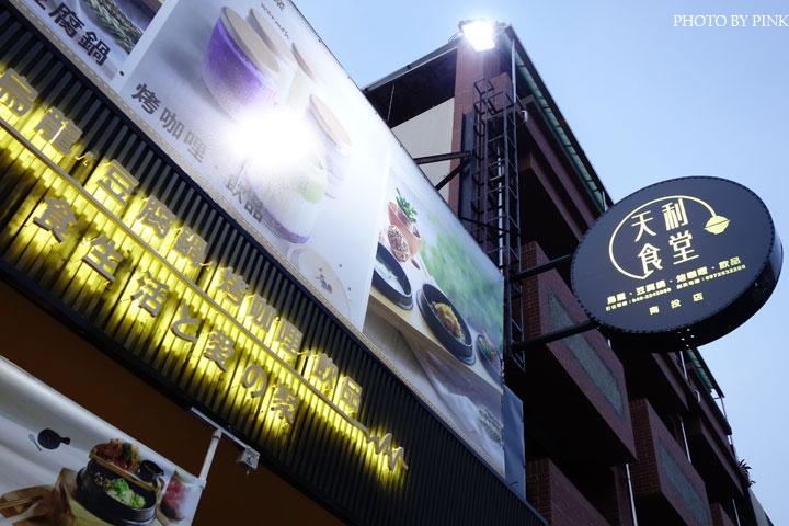 【南投市美食】天利食堂。日式居家料理,一份純粹「家」的溫暖滋味!-DSC08062.jpg