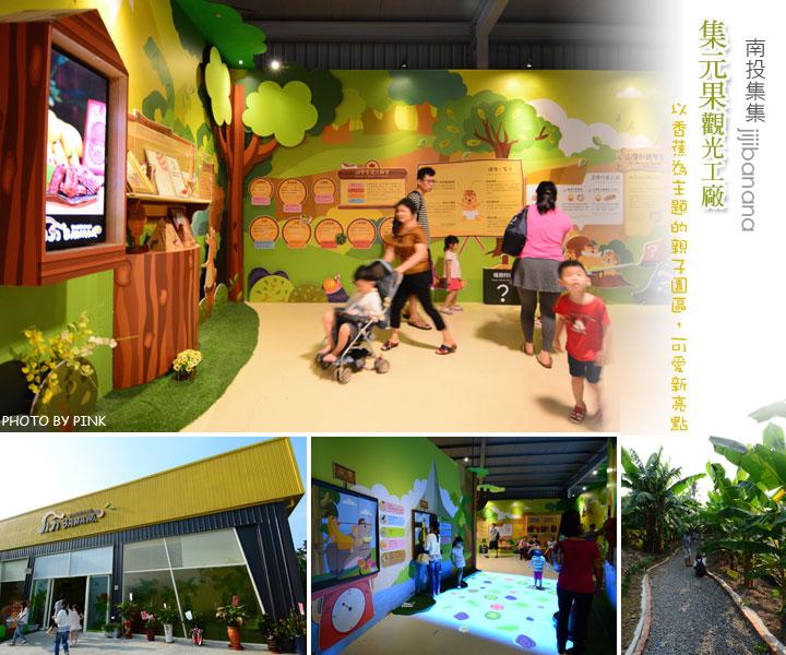 【集集新景點】集元果觀光工廠jijibanana。以香蕉為主題的親子園區,可愛新亮點!-1.jpg