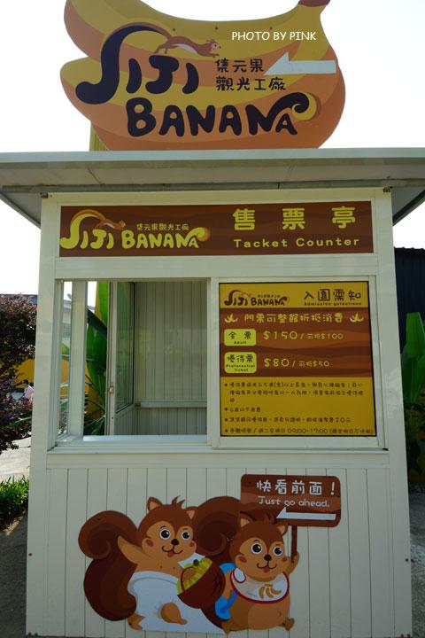 【集集新景點】集元果觀光工廠jijibanana。以香蕉為主題的親子園區,可愛新亮點!-DSC_1292.jpg