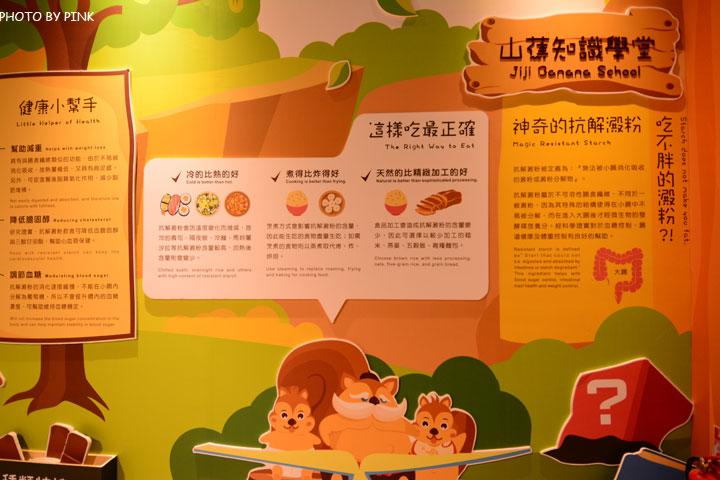 【集集新景點】集元果觀光工廠jijibanana。以香蕉為主題的親子園區,可愛新亮點!-DSC_1344.jpg